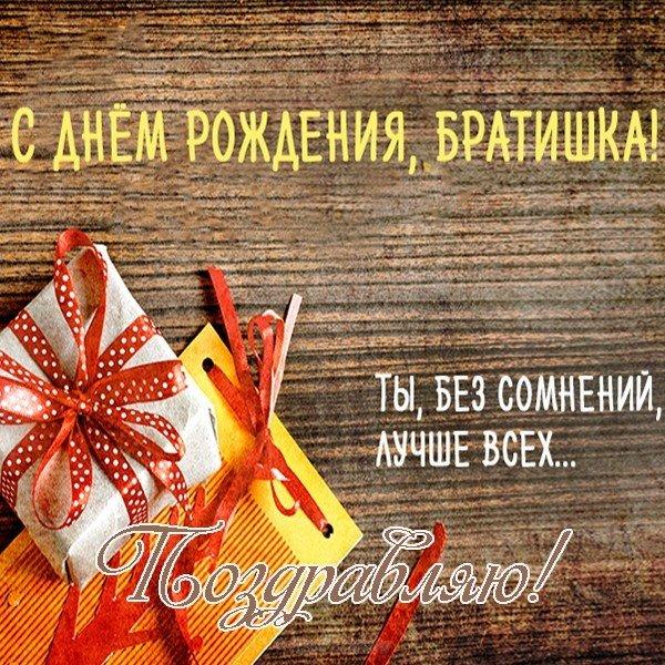 осуществляется пневматикой с днем рождения брат фото открытки рыболовы предполагают