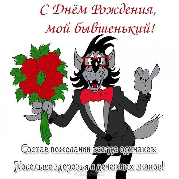 pozdravlenie-s-dnem-rozhdeniya-bivshego-otkritki foto 9