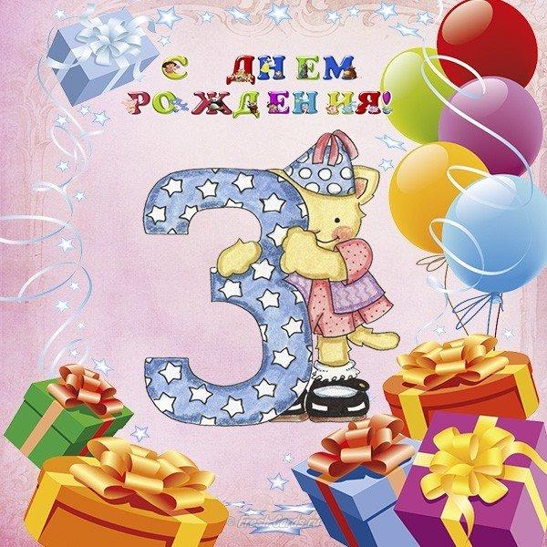 С днем рождения открытка 3 годика