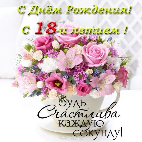 pozdravleniya-s-18-letiem-otkritki foto 11