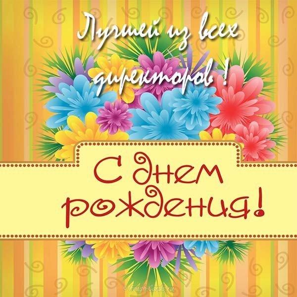pozdravleniya-direktoru-s-dnem-rozhdeniya-otkritka foto 16
