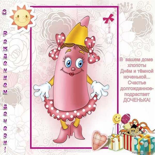 С днем рождения дочери для родителей открытки, месяцами