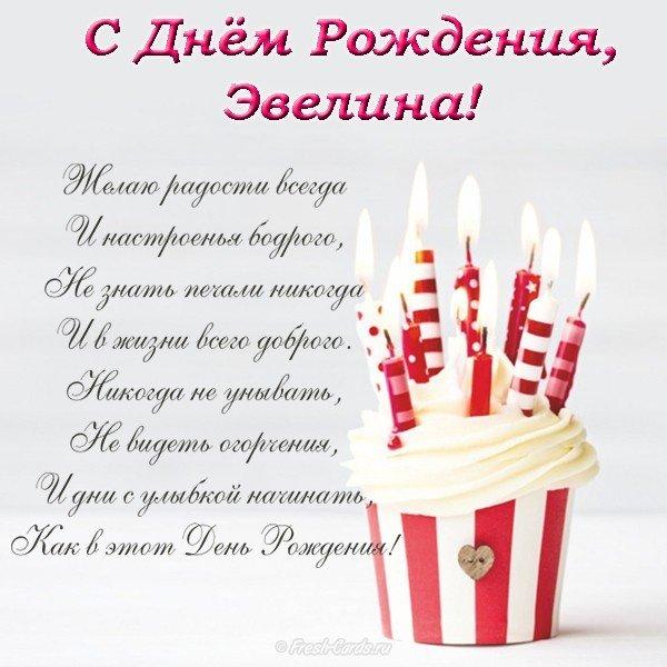 Эвелина поздравления в стихах с днем рождения