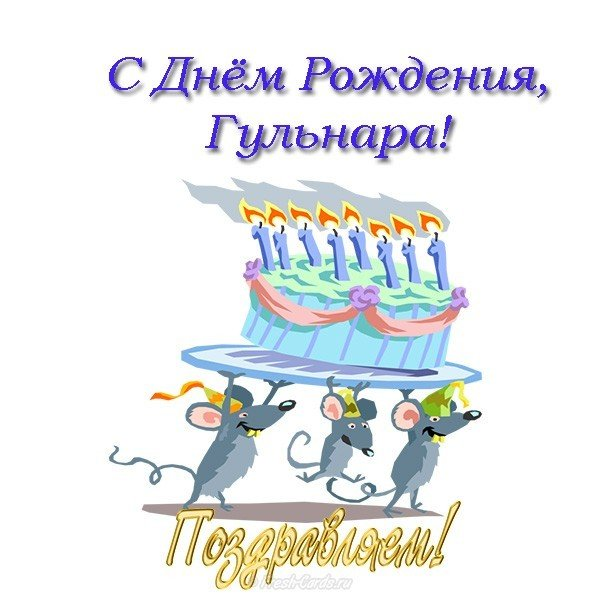 Открыткам марта, гульнаре открытка с именем на день рождения