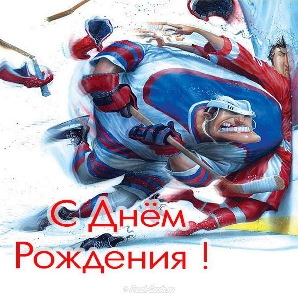 Картона, с днем рождения мужчине хоккеисту открытки