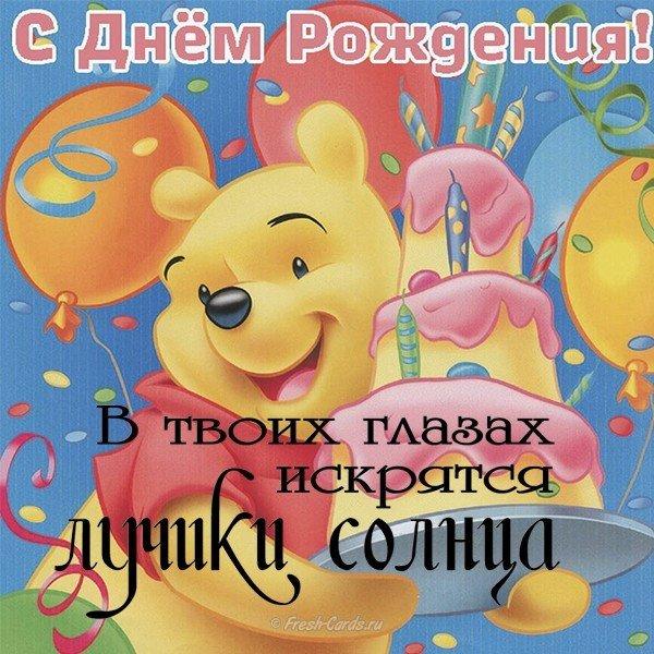 Воскресенья, открытка ребенку с 3 летием