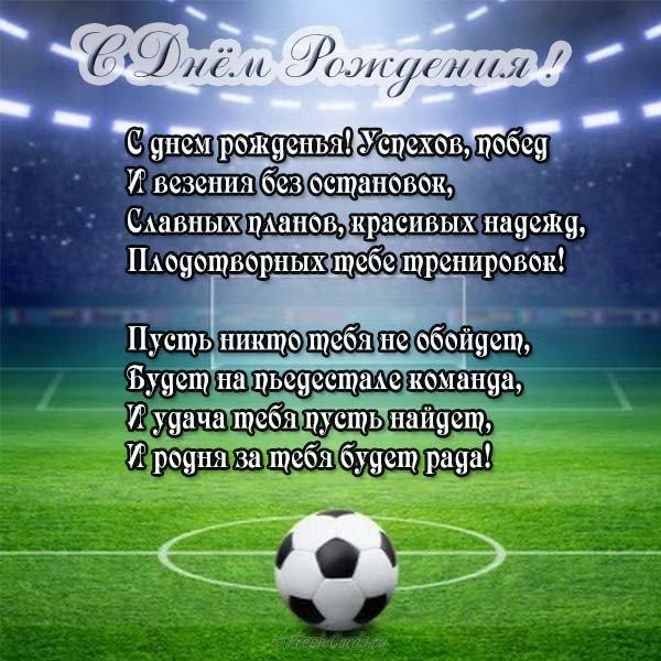Мужская открытка для футболиста