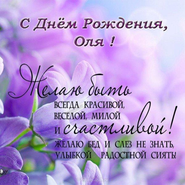 pozdravleniya-s-dnem-rozhdeniya-olga-otkritki foto 16