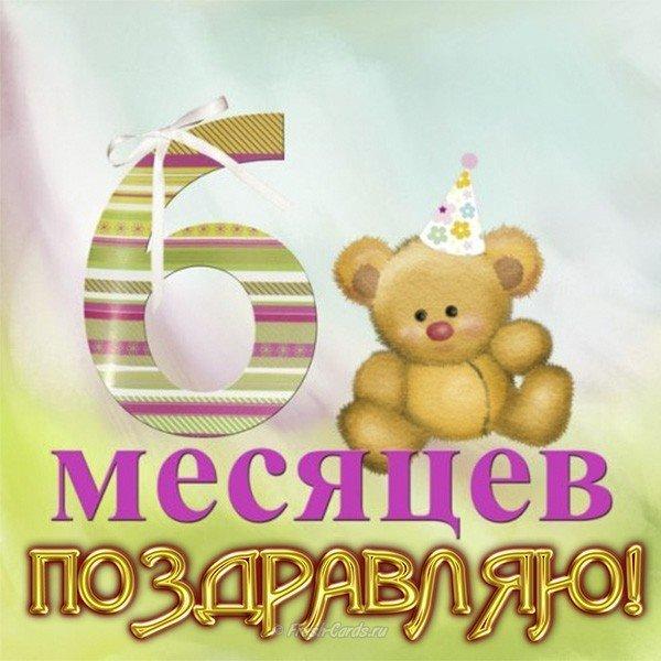 Открытка с 6 месяцами рождения, октября