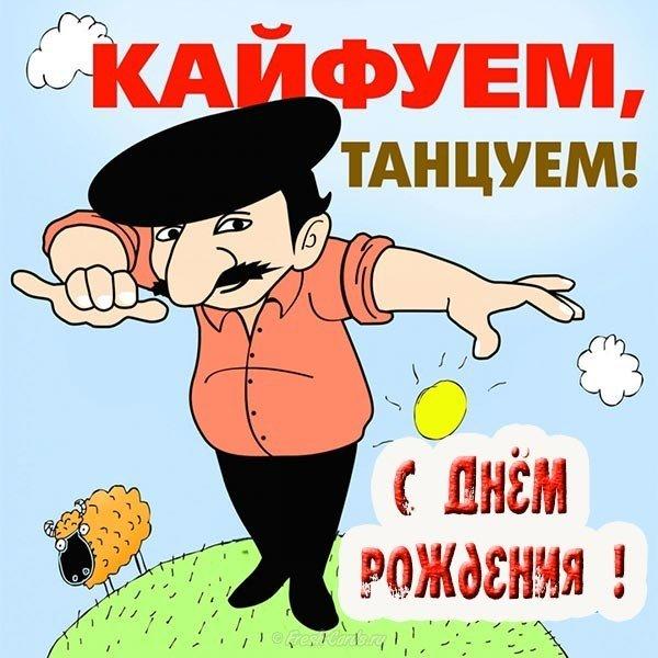 Поздравления армянскому мужчине с днем рождения