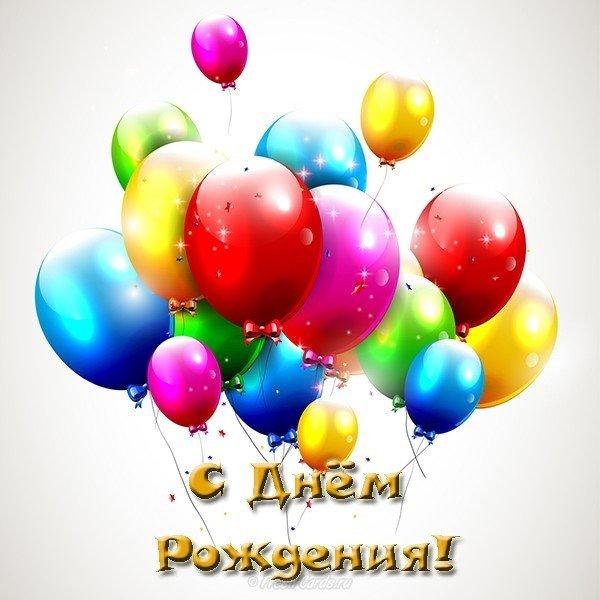 Открытка с днем рождения с воздушными шарами