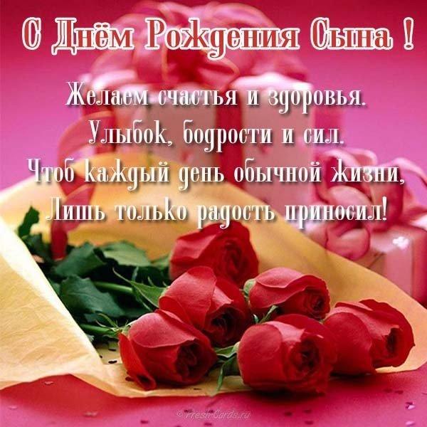 pozdravlenie-s-dnem-rozhdeniya-sina-mame-otkritki foto 17