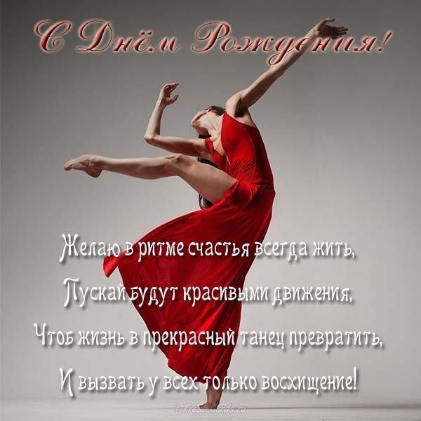 Открытка с днем рождения танцор