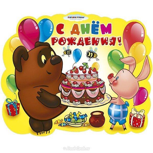 Открытка с днем рождения винни пух картинка
