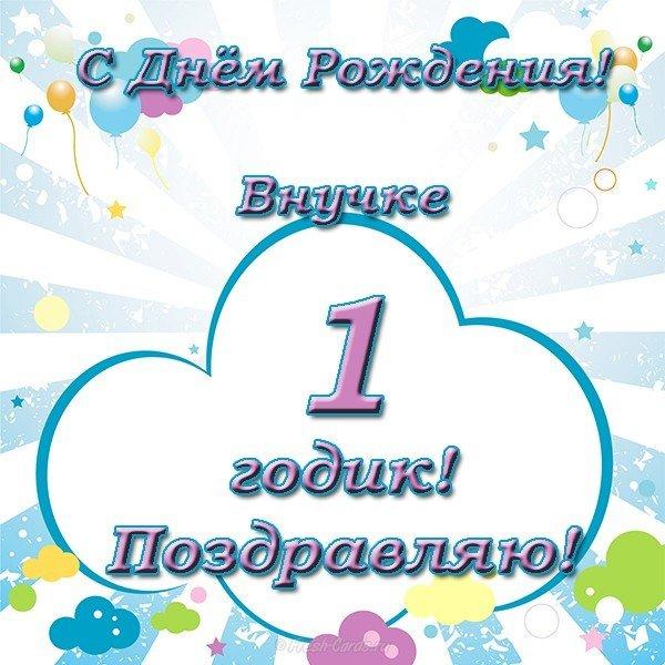 Ямада семь, открытки с днем рождения любимого внука 1годик