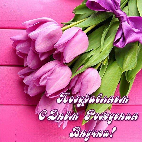 s-dnem-rozhdeniya-vnuchke-krasivie-pozdravleniya-kartinki foto 19