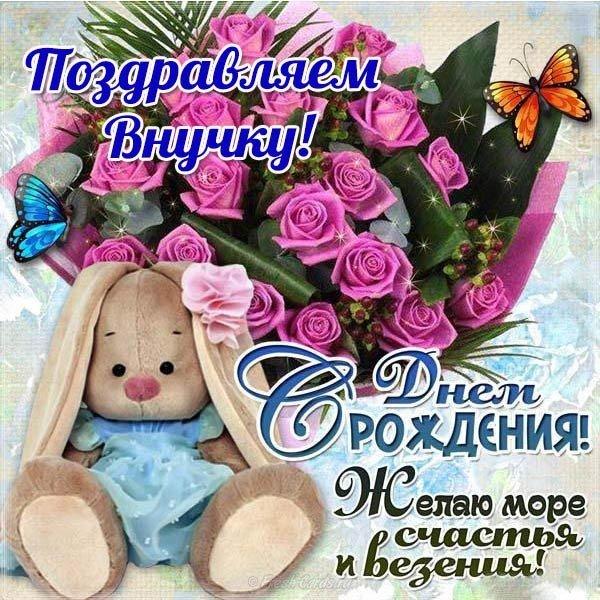 s-dnem-rozhdeniya-vnuchke-krasivie-pozdravleniya-kartinki foto 17