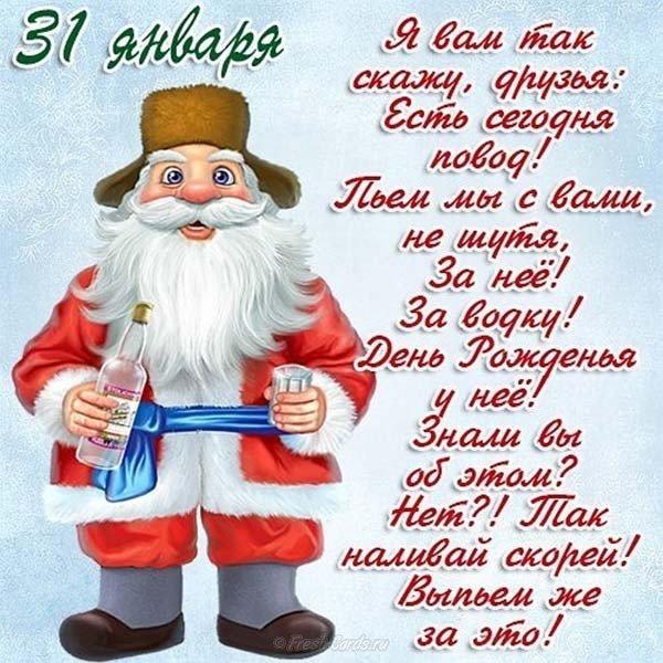 День русской водки отмечается 31 января 2019 года
