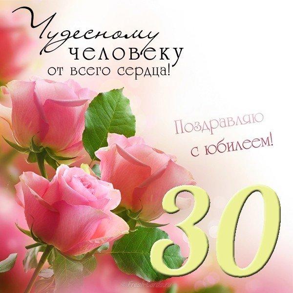 pozdravleniya-dnem-rozhdeniya-30-let-otkritka foto 15