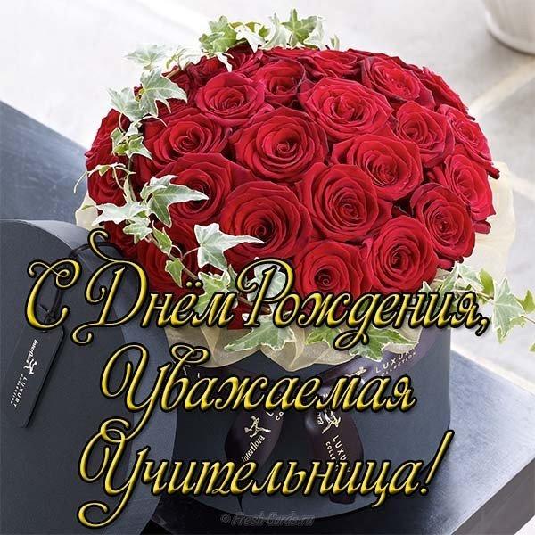 Открытка с днем рождения женщине учителю, советские