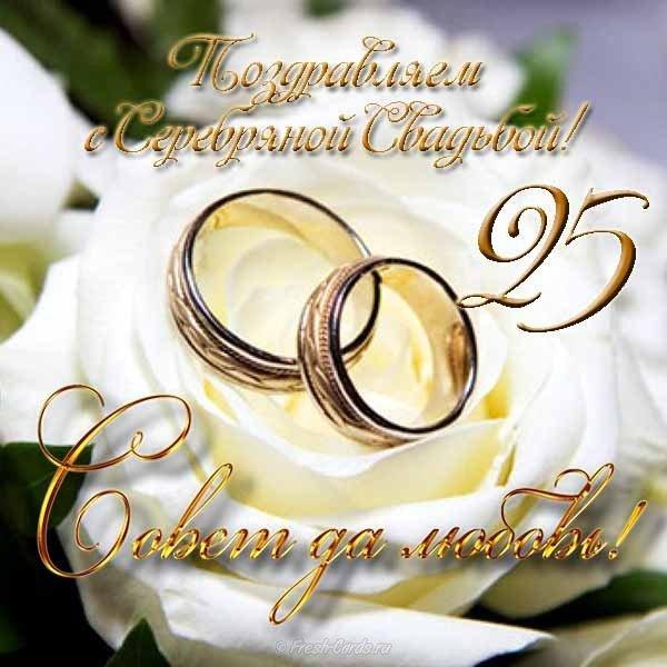 serebryanaya-svadba-otkritki-pozdravleniya foto 9