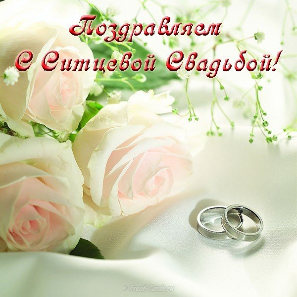 sitcevaya-svadba-otkritki-s-pozdravleniyami foto 9