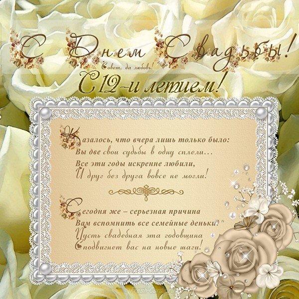 12-let-svadbi-pozdravleniya-otkritki foto 12