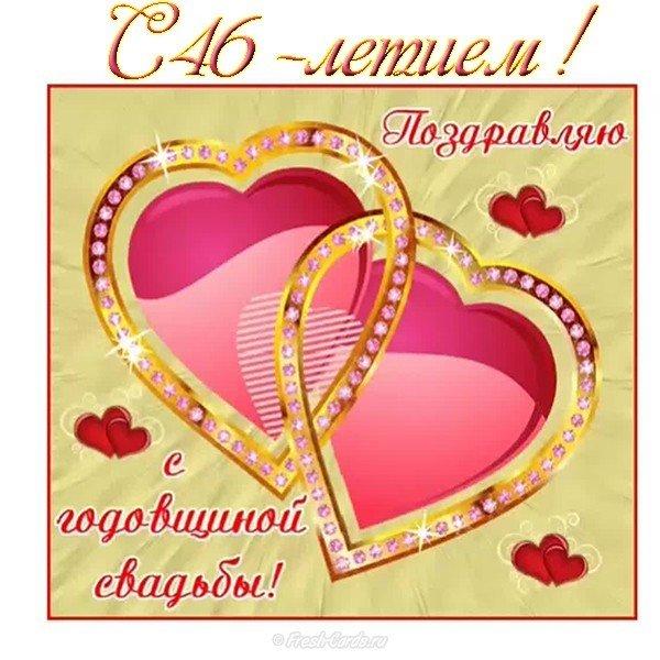 Картинки про, открытки с днем свадьбы любимой жене