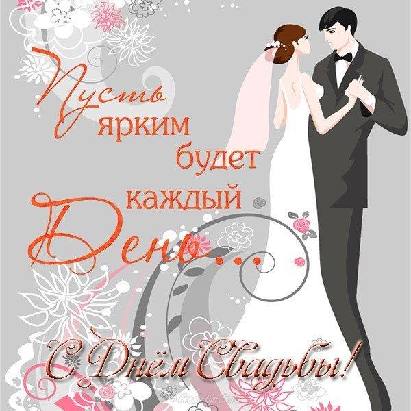 потом открытки с днем свадьбы послать стали