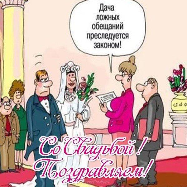 Открытки с приколом свадьба