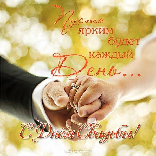 Фото открытки с днем свадьбы красивые трогательные