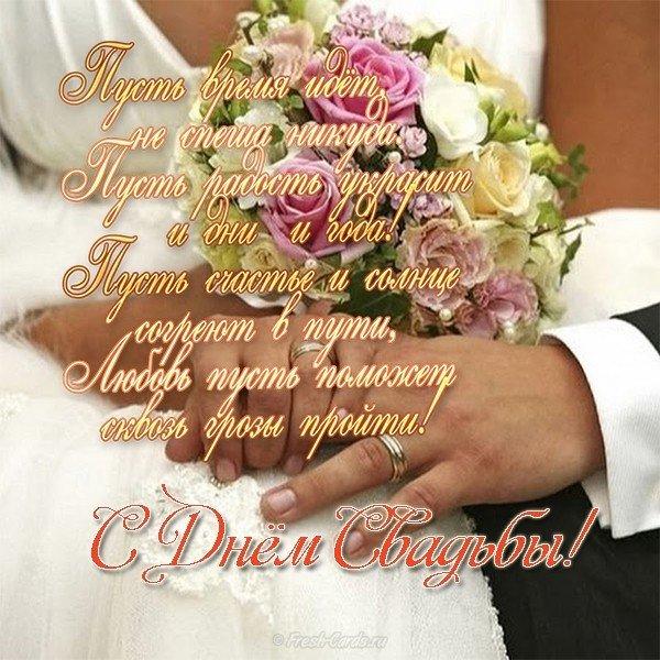 Поздравление на открытке с днем свадьбы в стихах красивые, днем