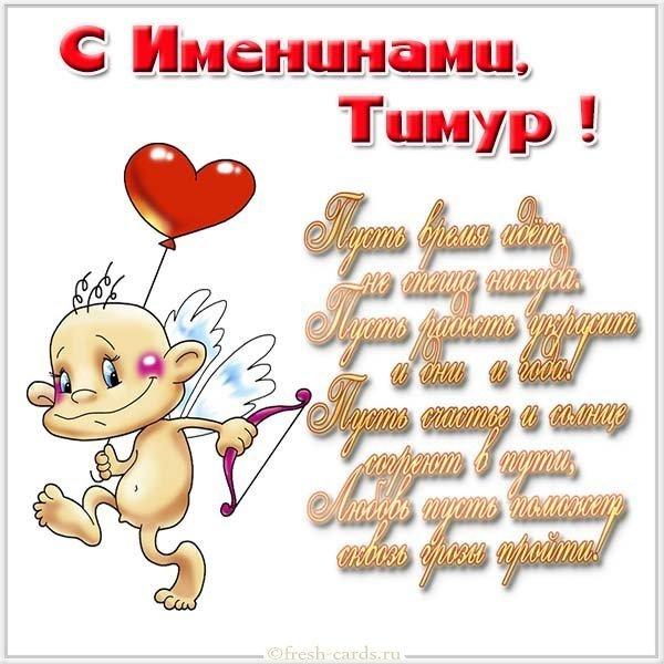 фавориты поздравления на новый год с именем тимур при хорошем