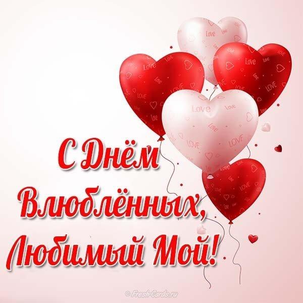 День святого валентина открытки любимому