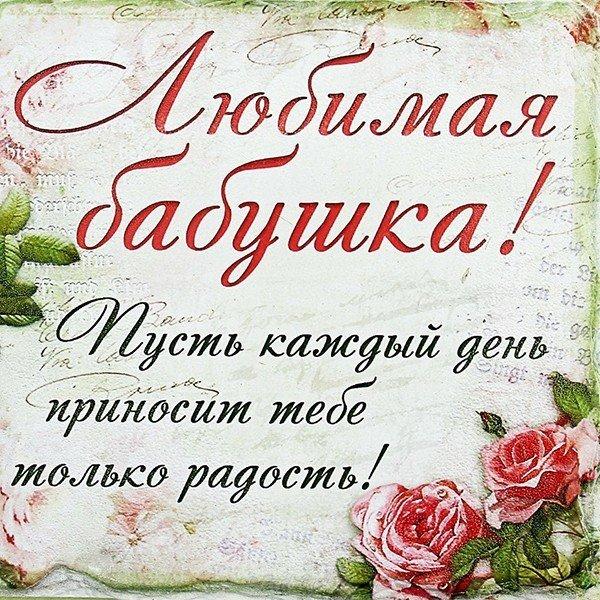 pozdravleniya-s-dnem-rozhdeniya-babushke-otkritki-krasivie foto 15