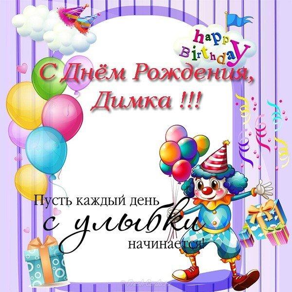 Дима с днем рождения красивые картинки