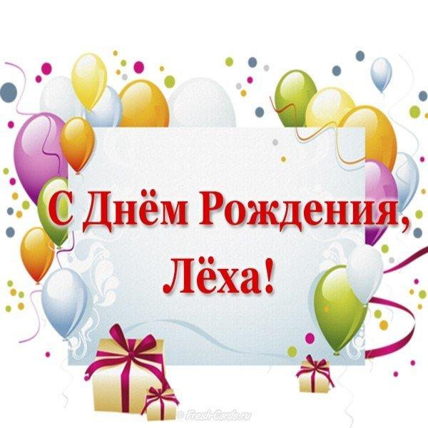 Красивые картинки С Днем Рождения Алексей (70 открыток) | 600x600