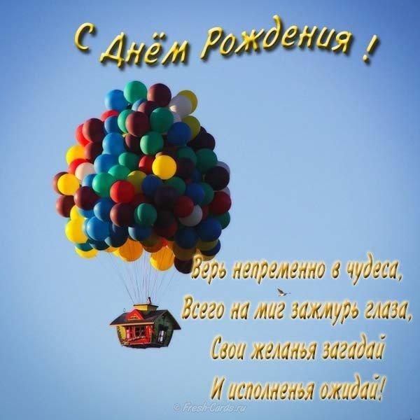 Открытка с днём рождения мужчине шарики