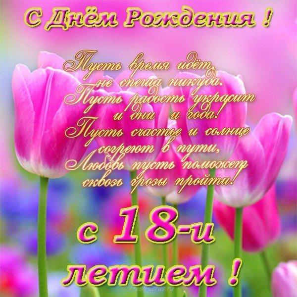 pozdravleniya-s-dnem-18-letiya-otkritki foto 14