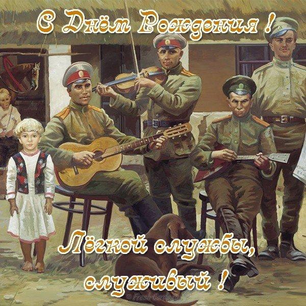 цвета, мисо поздравление с днем рождения армейскому другу другое