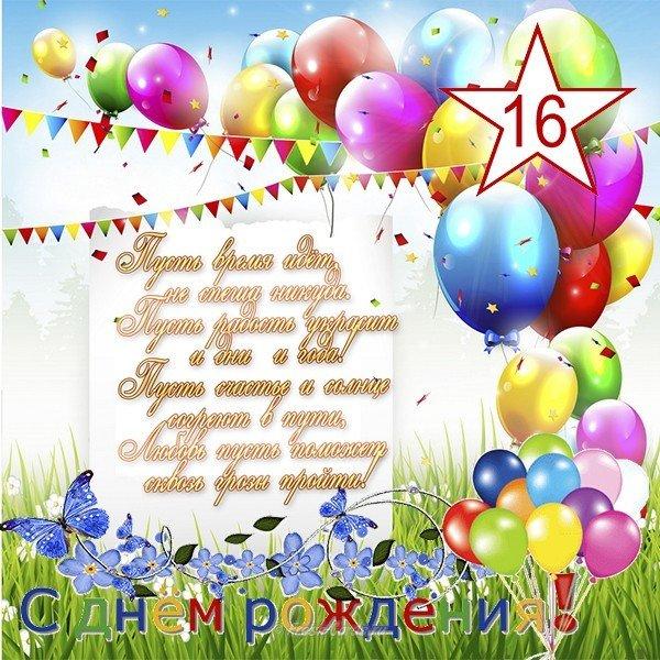 Поздравление с днем рождения внука в 16 лет