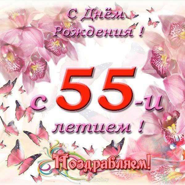 Поздравление на день рождения бабушке 55 лет