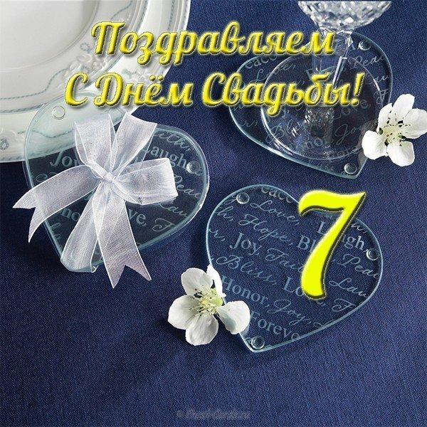 Годовщина свадьбы семь лет открытки