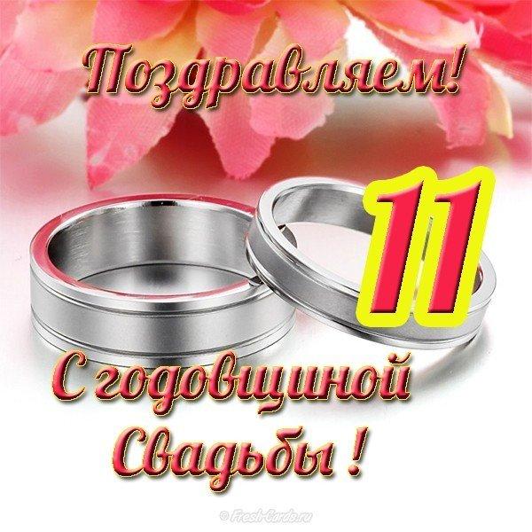 Поздравление с 11 летием свадьбы открытки, поздравление