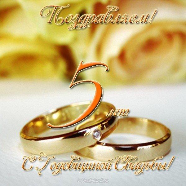 otkritka-pozdravlenie-s-5-godovshinoj-svadbi foto 14