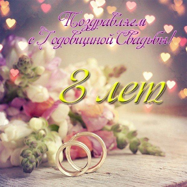 💗 Поздравление на 8 лет! Картинка, открытка! Годовщина свадьбы 8 ... | 600x600