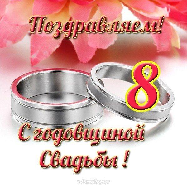 otkritki-s-pozdravleniyami-s-8-svadboj foto 11