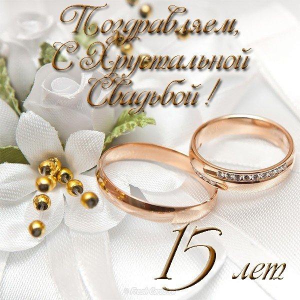 otkritka-s-hrustalnoj-svadboj-pozdravleniya foto 6
