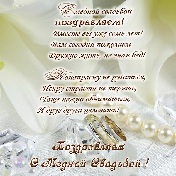mednaya-svadba-pozdravleniya-otkritki foto 8