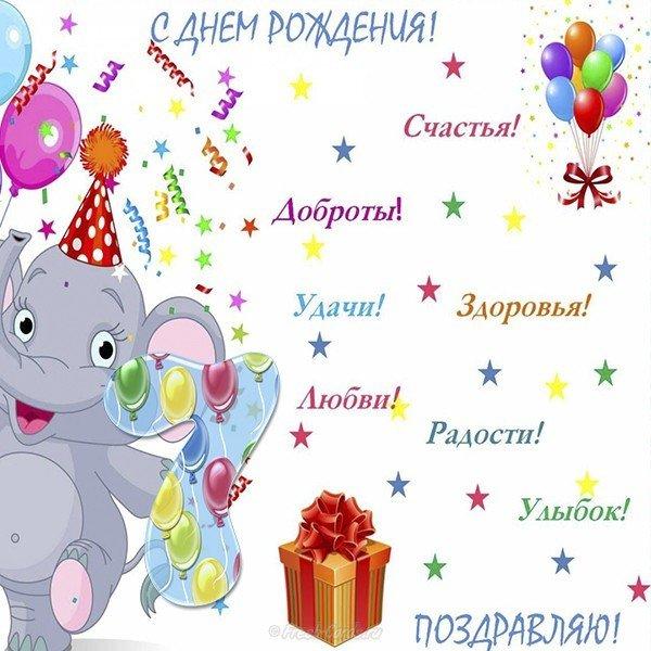 Поздравительные открытки с днем рождения 7 лет